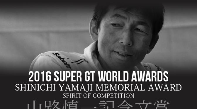 2016 Super GT World Awards: Shinichi Yamaji Memorial Award